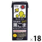 キッコーマン飲料 豆乳飲料 黒ごま 200ml 1箱(18本入)