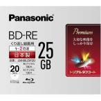パナソニック 録画用2倍速ブルーレイディスク片面2層25GB書換型 LM-