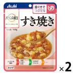 介護食 歯ぐきでつぶせる バランス献立 すき焼き 100g 1セット(2袋) アサヒグループ食品