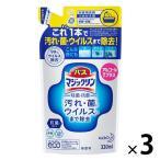 バスマジックリン 除菌抗菌アルコール成分Plus 詰め替え 330ml 1セット(3個) 花王