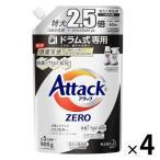 【セール】アタックゼロ(Attack ZERO) 抗菌プラス ドラム式専用 詰め替え 900g 1セット(4個入)衣料用洗剤 花王