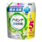 【セール】ハミング 消臭実感 リフレッシュグリーンの香り スパウトパウチ 超特大 2000ml 1個 柔軟剤 花王