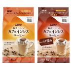【ドリップコーヒー】UCC上島珈琲 おいしいカフェインレスコーヒー アソートセット 1セット(16杯分:8杯分×2種)