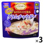 レンジでおいしい!ごちそうスープ クラムチャウダー 150g 3袋 清水食品 レンチン