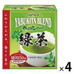 ハラダ製茶 やぶ北ブレンド徳用緑茶ティーバッグ 1セット(200バッグ:50バッグ入×4箱)