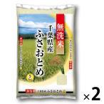 【新米】千葉県産 ふさおとめ 10kg(5kg×2) 【無洗米】 令和3年産 米 お米
