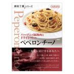 nakato麻布十番シリーズ ハーブ入り豚挽肉とドライトマトのペペロンチーノ 1個