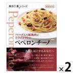 nakato麻布十番シリーズ ハーブ入り豚挽肉とドライトマトのペペロンチーノ 2個