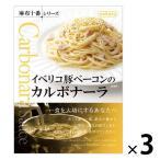 nakato麻布十番シリーズ イベリコ豚ベーコンのカルボナーラ 3個