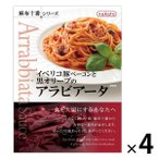 nakato麻布十番シリーズ イベリコ豚ベーコンと黒オリーブのアラビアータ 4個