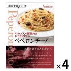 nakato麻布十番シリーズ ハーブ入り豚挽肉とドライトマトのペペロンチーノ 4個