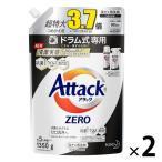 アタックゼロ(Attack ZERO) ドラム式専用 詰め替え 1350g 1セット(2個入) 衣料用洗剤 花王