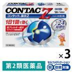 【アウトレット】コンタック鼻炎Z 14錠 3箱セット グラクソ・スミスクライン ★控除★【第2類医薬品】