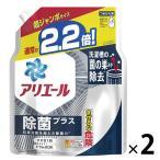 【セール】アリエールジェル 除菌プラス 詰め替え 超ジャンボサイズ 1430g 1セット(2個入) 洗濯洗剤 P&G