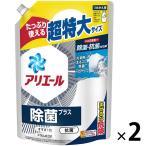 アリエールジェル 除菌プラス 詰め替え 超特大サイズ 945g 1セット(2個入) 洗濯洗剤 P&G
