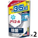 アリエールジェル 除菌プラス 詰め替え ウルトラジャンボサイズ 1680g 1セット(2個入) 洗濯洗剤 P&G