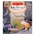 【数量限定】めぐりズム 蒸気でホットアイマスク Dreamy Selection 1箱(12枚入) シダーウッド&ラベンダー 花王