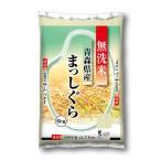 青森県産 まっしぐら 5kg 【無洗米】 令和2年産 米 お米