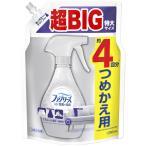 【セール】ファブリーズ 布用 ダブル除菌 無香料 アルコール成分入り 詰め替え 超特大 1280mL 消臭スプレー P&G