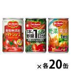 デルモンテ 飲み比べセット1(食塩無添加トマト・1本に野菜一日・野菜果実)160g 1セット(60缶:20缶入×3種)