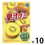 アウトレット 明治 果汁グミ ゴールドキウイ 47g 1セット(10袋) グミ キャンディ