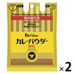 ハウス食品 カレーパウダー<顆粒袋入り> 30g 2袋