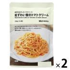 無印良品 素材を生かしたパスタソース 紅ずわい蟹のトマトクリーム 130g(1人前)2袋 良品計画<化学調味料不使用>