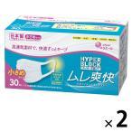 大王製紙 エリエール ハイパーブロックマスクムレ爽快小さめサイズ 1セット(30枚入×2箱) 日本製