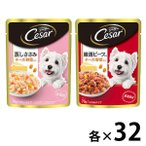 【お得なアソート】シーザー チーズ・野菜シリーズ 70g 64袋 (2種×32個)ドッグフード 犬 ウェット パウチ