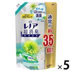 【セール】レノア 超消臭1WEEK フレッシュグリーンの香り 詰め替え 超特大 1390ml 1セット(5個入) 柔軟剤 P&G