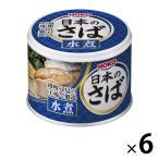 アウトレット 宝幸 日本のさば 水煮  国内さば国内製造  190g 1セット(6個)