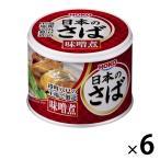 アウトレット 宝幸 日本のさば 味噌煮  国内さば国内製造  190g 1セット(6個)