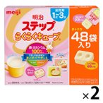 【1歳から】明治ステップ らくらくキューブ(特大箱)1344g(28g×24袋×2箱)2箱 明治 粉ミルク