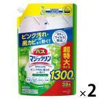 バスマジックリン SUPER CLEAN グリーンハーブ 詰め替え 1300ml 1セット(2個) 花王