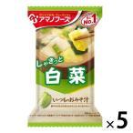 アマノフーズ いつものおみそ汁 白菜 フリーズドライ 1セット(5個) アサヒグループ食品