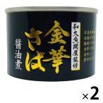 アウトレット 金華さば醤油煮 国産さば使用  190g 1セット(2缶) タイランドフィッシャリージャパン