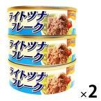 アウトレット ライトツナフレーク かつお油漬  70g 1セット(6缶:3缶入×2個) タイランドフィッシャリージャパン