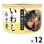 アウトレット いわしみそ煮 国産いわし使用  150g 1セット(12缶) タイランドフィッシャリージャパン