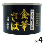【アウトレット】金華さば醤油煮<国産さば使用> 190g 1セット(4缶) タイランドフィッシャリージャパン