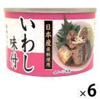 アウトレット いわし味付 国産いわし使用  150g 1セット(6缶) タイランドフィッシャリージャパン