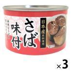 アウトレット さば味付 国産さば使用  150g 1セット(3缶) タイランドフィッシャリージャパン