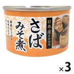 【アウトレット】さばみそ煮<国産さば使用> 150g 1セット(3缶) タイランドフィッシャリージャパン