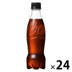 【セール】コカ・コーラ ゼロシュガー ラベルレス 350ml 1箱(24本入)