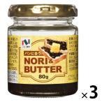 パンに合う 海苔佃煮バター 80g 1セット(3個) ニコニコのり