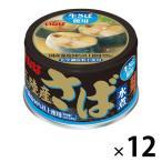 アウトレット いなば食品 三陸産さば 水煮 145g 1セット(12缶)