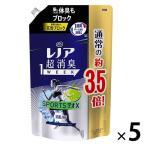 レノア 超消臭1WEEK SPORTSデオX フレッシュシトラスブルー 詰め替え 1390ml 1セット(5個入) 柔軟剤 P&G