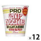 カップ麺 日清食品 カップヌードルPRO(プロ) 高たんぱく&低糖質 糖質50%オフ 74g 1セット(12食) ラーメン