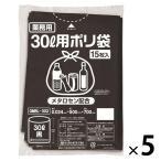 ゴミ袋(メタロセン配合) 黒 30L 1セット(15枚入×5パック) 伊藤忠リーテイルリンク