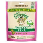 グリニーズ キャットフード 香味サーモン味 130g おやつ オーラルケア