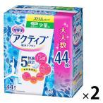 【アウトレット】リリーフアクティブ吸水ナプキン スリム少量44枚(20cc) 1セット(44枚×2個) 花王